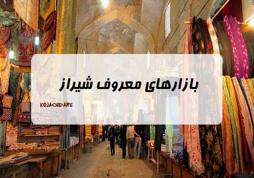 بازارهای معروف شیراز