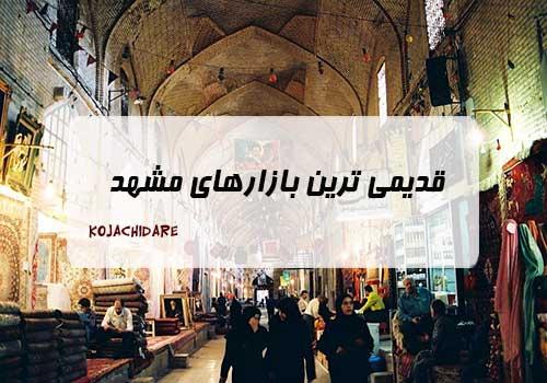 قدیمی ترین بازارهای مشهد