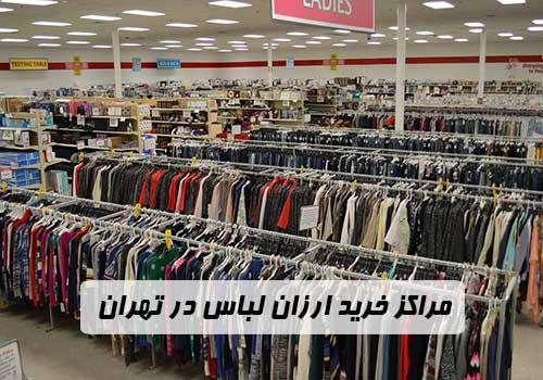مراکز خرید ارزان لباس در تهران