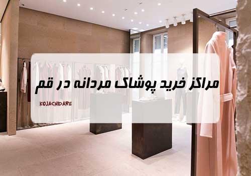مراکز خرید پوشاک مردانه در قم